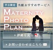 【平日限定】マタニティフォトプラン