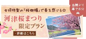 河津桜限定プラン
