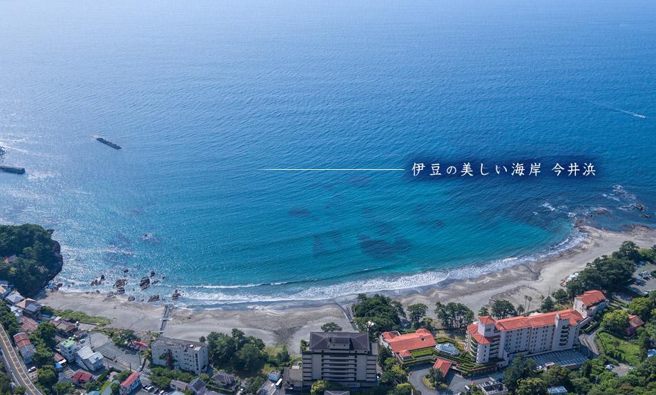 伊豆の美しい海岸今井浜